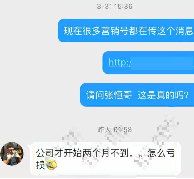 """鄭爽男友張恒回應開公司虧損:才兩個月怎麼虧?_才開"""""""