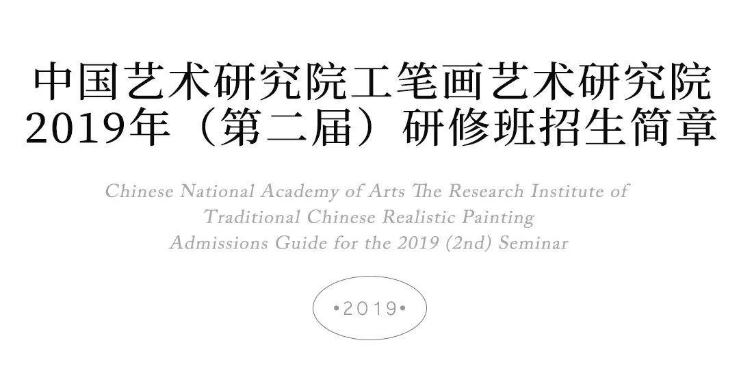 中国艺术研究院工笔画艺术研究院2019年招生简章