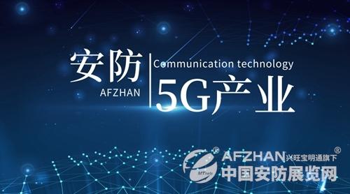 5G产业蕴藏万亿机遇 安防厂商加快布局