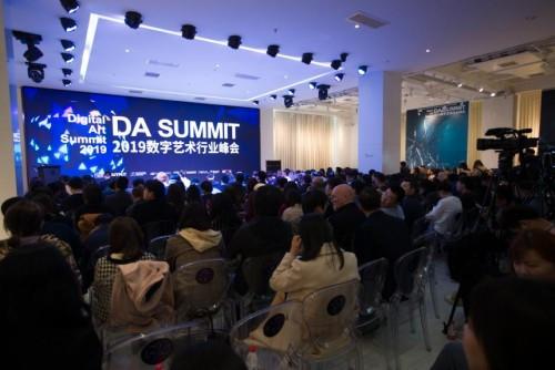 DA SUMMIT 2019 数字艺术行业峰会成功举办