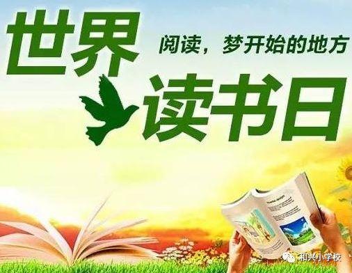 """""""从小阅读 快乐阅读""""——记和兴小学一学年主题读书活动"""