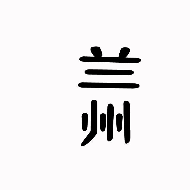 """""""奇峡梨园·魅力兰州皋兰""""兰州文化旅游节4月10日举办"""