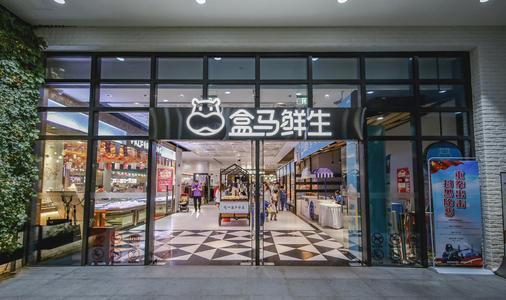 热点丨消息称盒马鲜生将在北京上线付费会员 年费价格218元