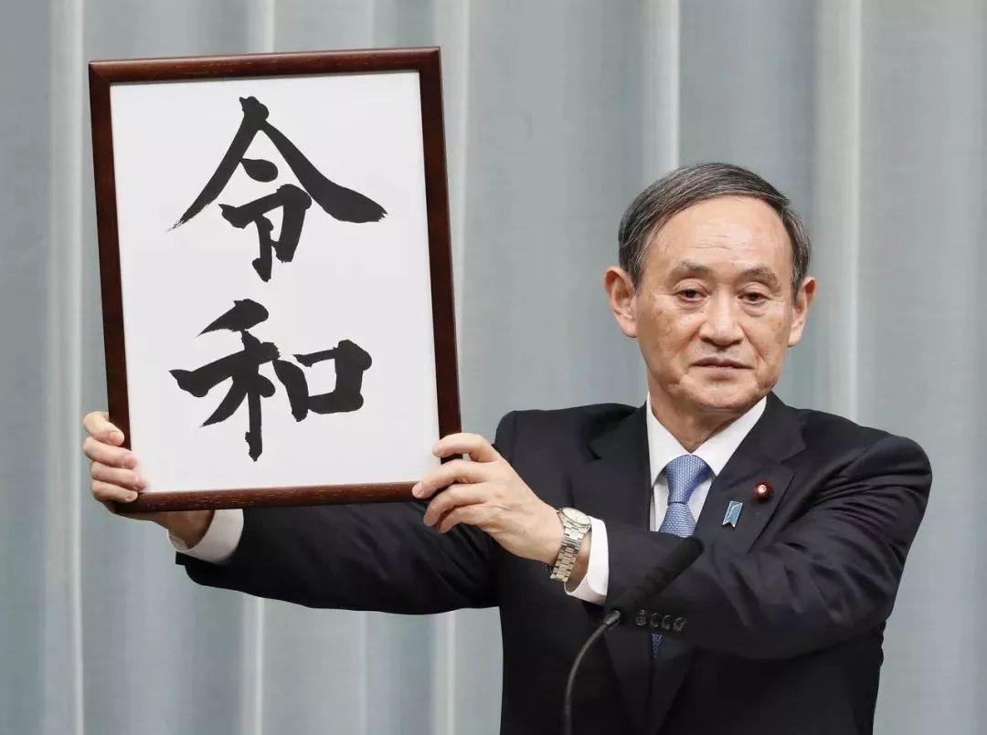 """从""""大化""""到""""令和"""",日本的年号文化源自哪里?"""