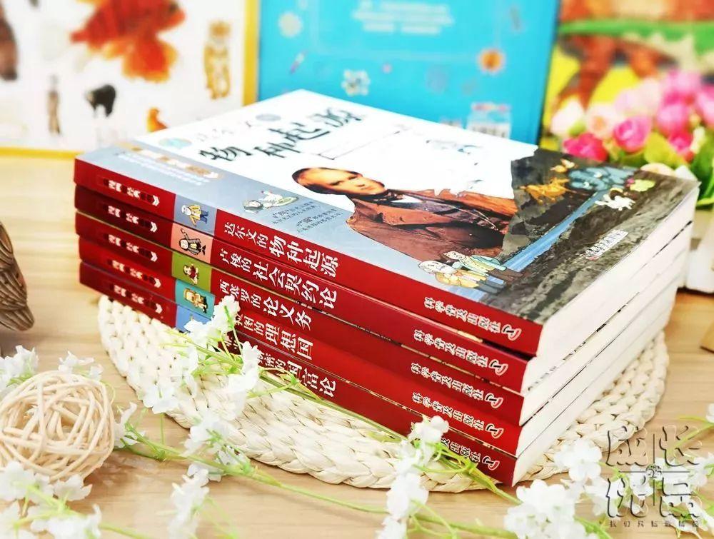 影响世界的5本书,孩子一生至少要读一次丨明日团