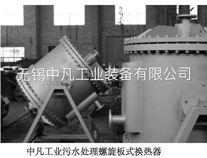 螺旋板式换热器厂家中凡工业:看好污水处理设备前景,市场巨大