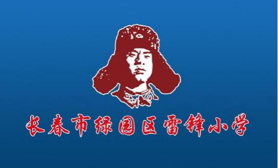 《中国好声音.少儿好声音》走进雷锋小学