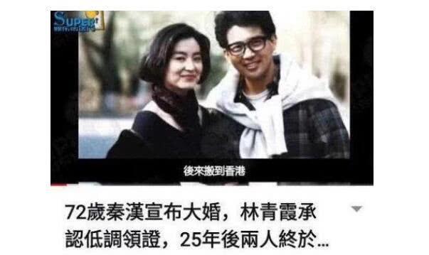秦汉正式回应与林青霞秘密结婚一事:有人在无中生有,别有目的 作者: 来源:金牌娱乐