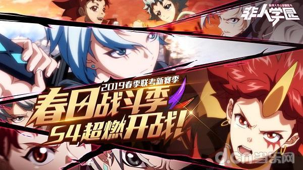 新PV、新游戏元素《非人学园》春日战斗季必将充满激情!