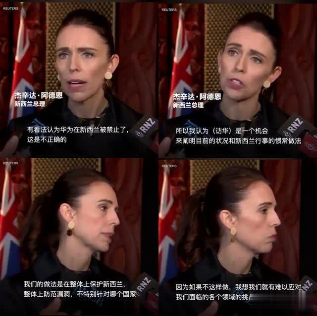 新西兰总理再给定心丸 我们没禁止华为 五眼联盟在5G上退群了