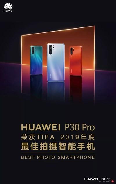 <b>三连冠!P30 Pro获得TIPA最佳拍摄智能手机大奖</b>