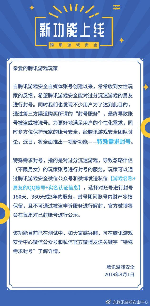 """狂虐单身狗!腾讯公布""""情侣游戏封号""""服务,可封基友"""