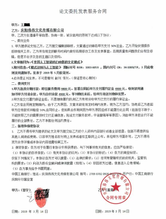 庆阳西峰网络诈骗猖獗,应严厉打击!