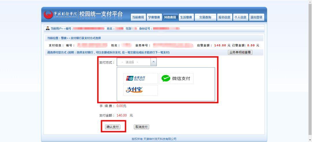 2019年杭州师范大学、浙江科技学院、宁波财经学院三位一体招生初审公布