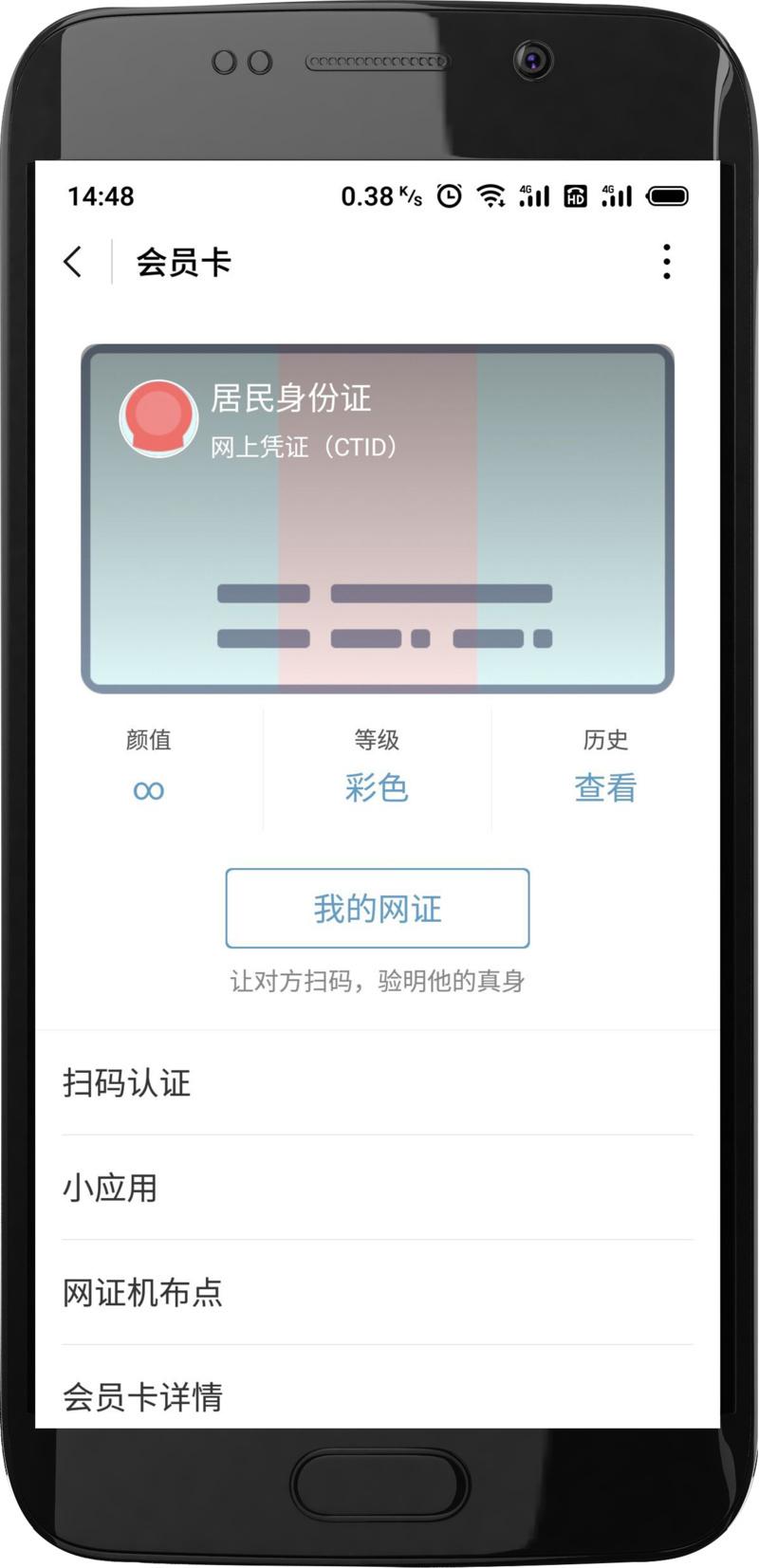 36氪首发 |「大白互联」获千万级别Pre-A轮融资,加速可信身份认证(CTID)应用落地