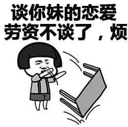 表情头劳资洗澡的动态表情:读你妈的书,蘑菇不读了,烦_v表情图片