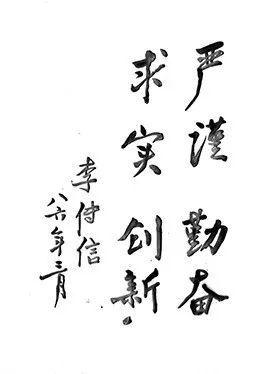 学风青年说 | 清华人的学风为什么「严」字当头