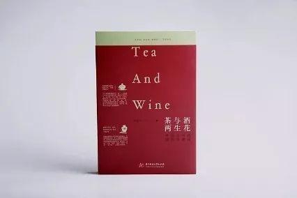 这本书,用最美的文辞谈论了茶与酒
