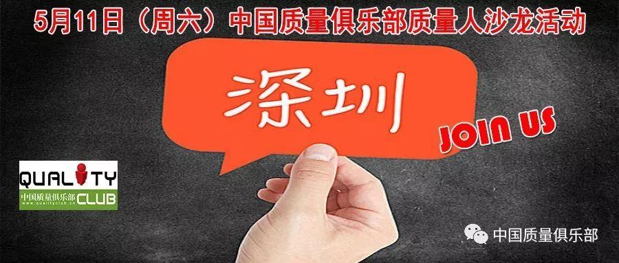 中国质量俱乐部质量人沙龙活动(深圳站)-第二站