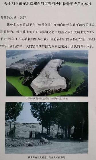 """刘卫东、王启忠--藏在三河市高楼镇东山西村里的""""毒瘤"""""""