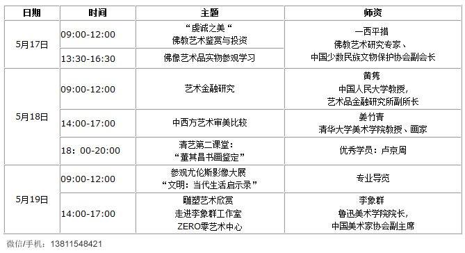 清华厚德-艺术品班5月课程安排
