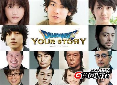 3D动画电影《勇者斗恶龙你的故事》公开声优阵容及预告