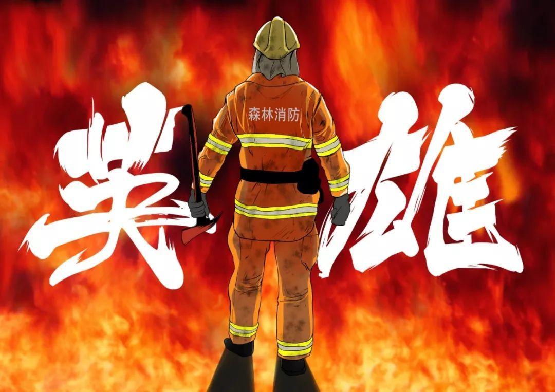 """泪崩!凉山英雄最后影像曝光,临上山还叮嘱队员""""注意安全"""",没想到他们再也没回来……"""