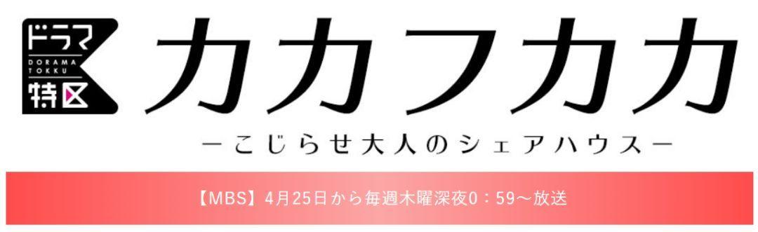 自宅 金田明夫 監察医 篠宮葉月