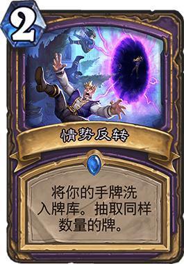 《炉石传说》设计师新卡答疑,情势反转莫瑞甘的灵界