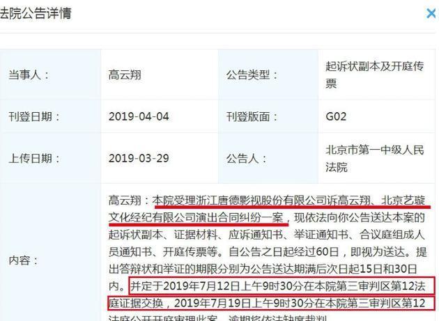 董璇高雲翔正式被唐德起訴 6000萬財產遭凍結_巴清