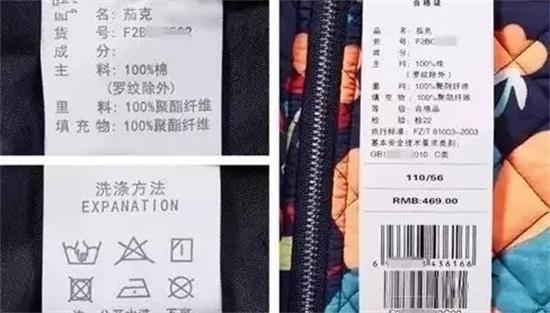 <b>宝宝衣服标签没有这个,再好看也不要买!</b>