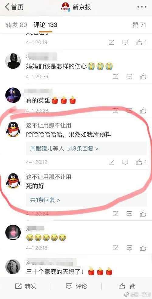 榆林商洛两男子网上恶意侮辱凉山牺牲消防员 已被刑拘