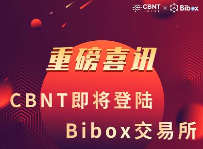 """重磅喜讯:CBNT即将登陆全球知名Bibox交易所,共享""""通证经济""""新时"""