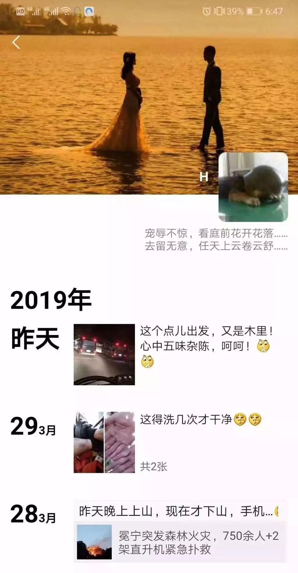 """""""我们什么都不需要"""" 云南消防哀悼牺牲四川火灾30名遇难者"""