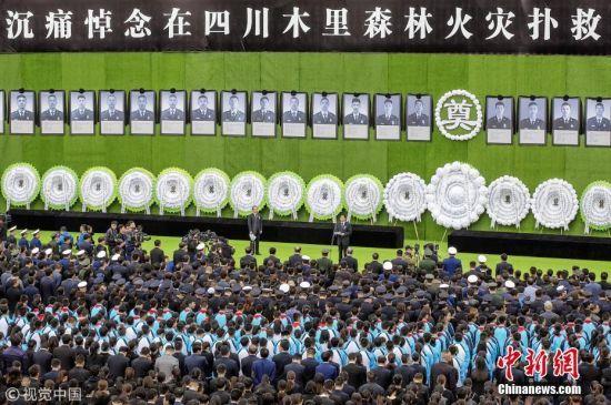 四川木里森林火灾牺牲烈士追悼会在西昌举行