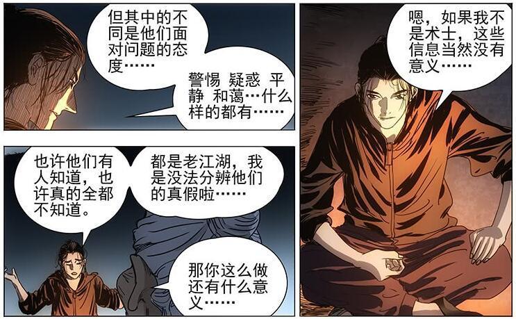 一人之下:王也再回武当,八奇技的来历与仙人有关-TopACG