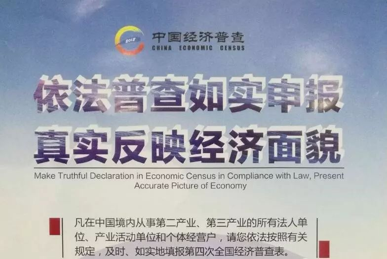 2019年经济普查_支持经济普查,发展国家经济