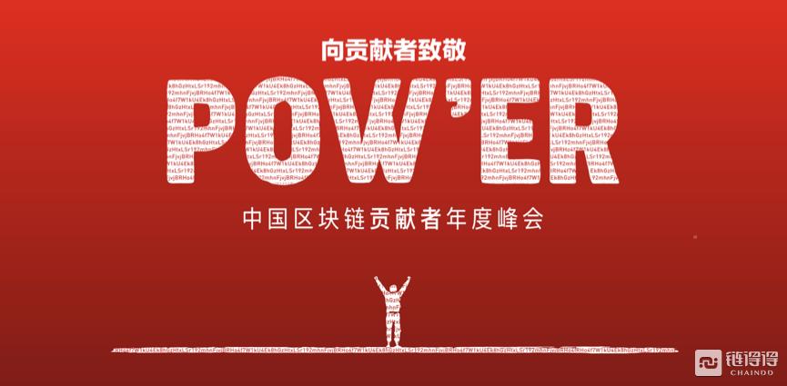 """""""POW'ER中国区块链贡献者年度峰会""""成功举办,一文尽览亮点(附榜单)"""