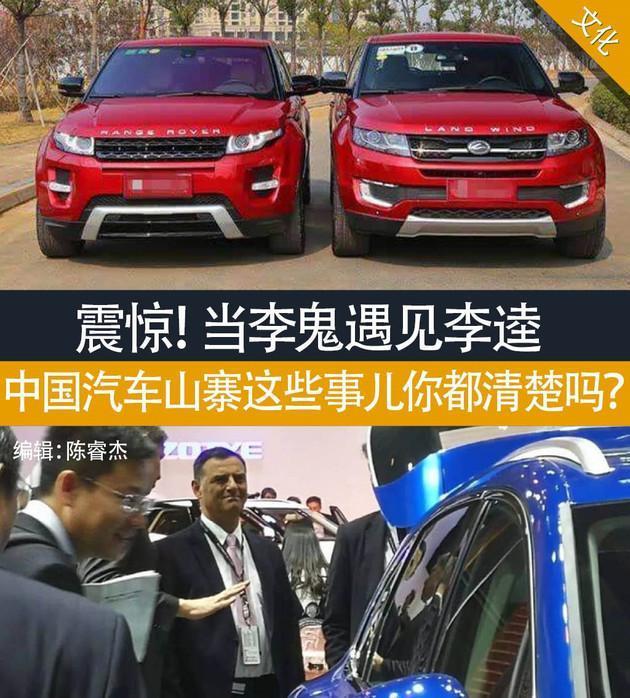 """当李鬼在李悝jy遇到这些山寨汽车公司时,他们喊了几分钟""""正版""""!"""