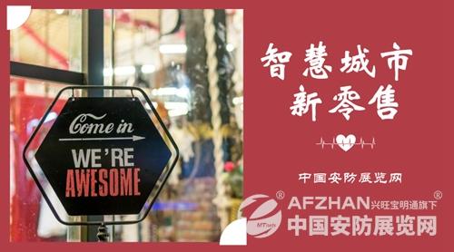 智慧零售东风吹 安企如何助力塑造新生态?