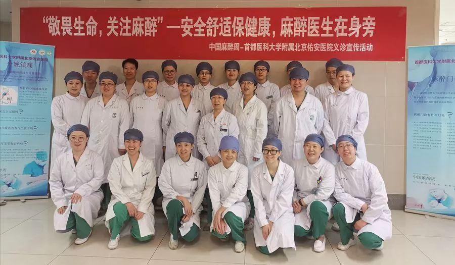 """【佑安服务】了解麻醉,佑安医院在""""中国麻醉周""""开展多项活动"""
