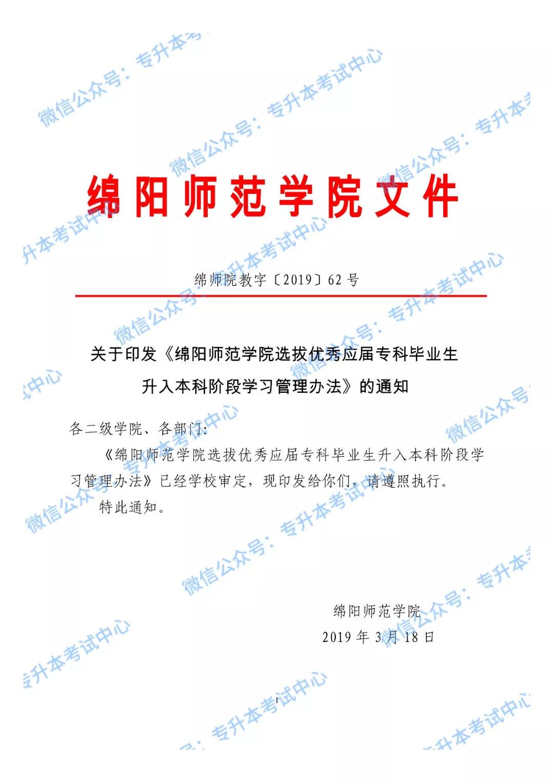 2019四川专升本绵阳师范学院招生政策