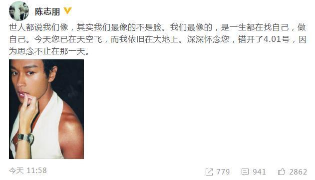网友误把陈志朋照片当张国荣缅怀,陈志朋发文回应:最像的不是脸