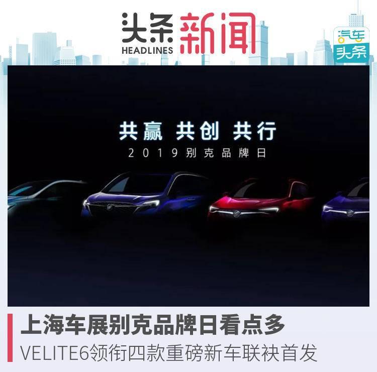 上海车展别克品牌日看点多,VELITE6领衔四款重磅新车联袂首发