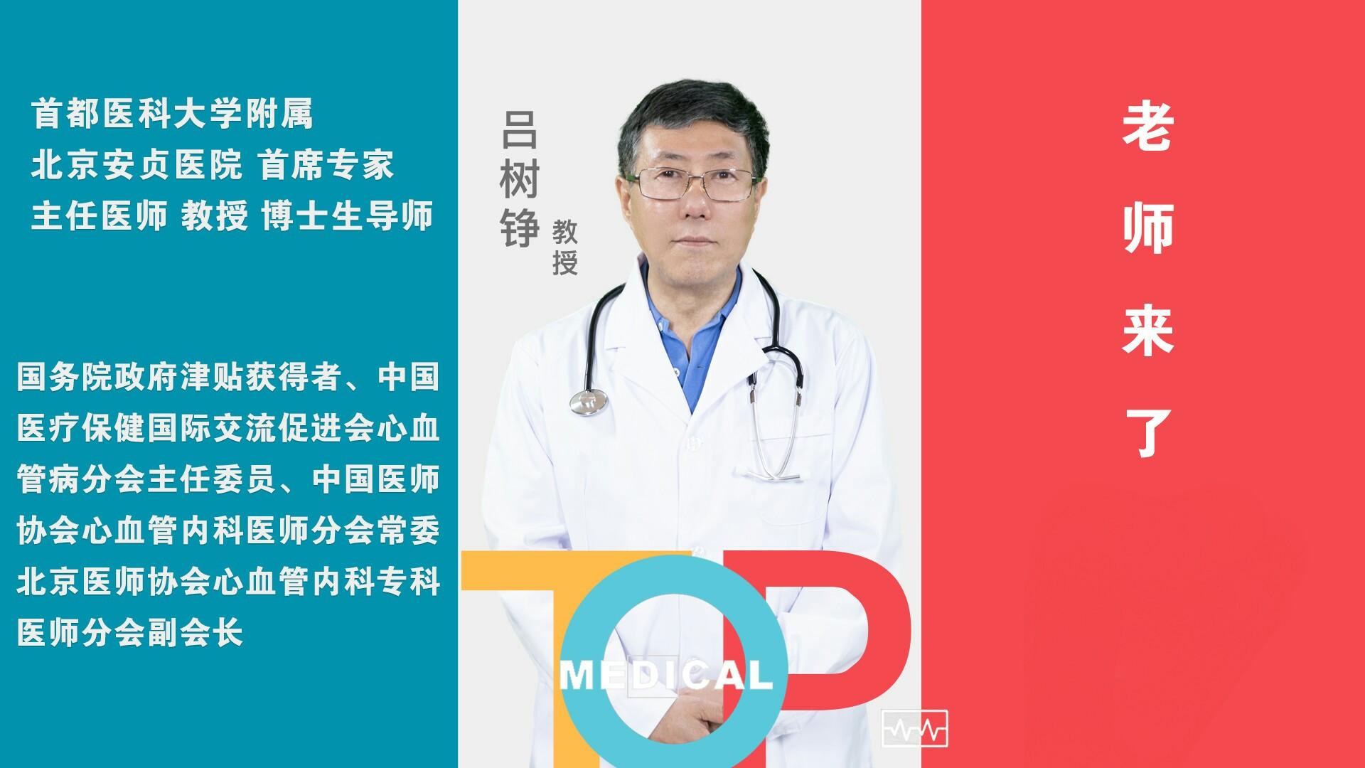 【老师来了】年轻医生必看:胸痛还可能是这的问题