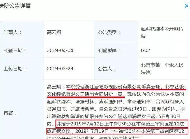 版权卖了9亿剧却播不了 唐德愤怒起诉董璇高云翔