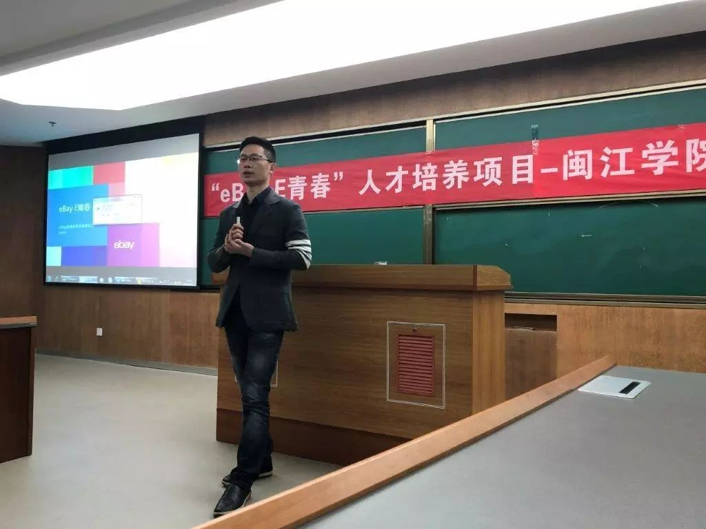 """eBay E青春""人才培养项目正式落户闽江学院"