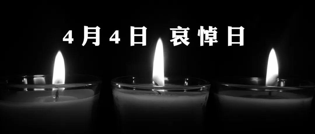 凉山州政府决定4月4日为哀悼日,全州停止一切公共娱乐活动
