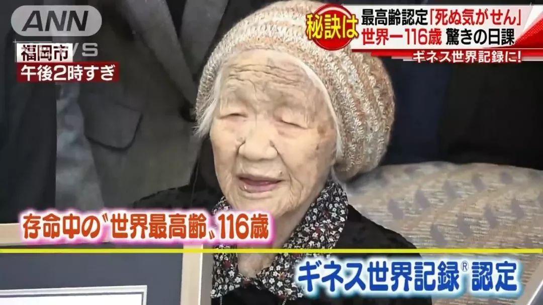 日本116岁老人获吉尼斯世界纪录,长寿的秘诀是碳酸饮料和玩游戏?!