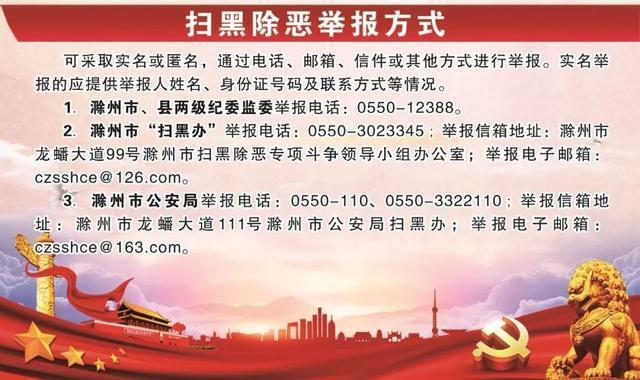 滁州市扫黑除恶专项斗争建议宣传标语 20条